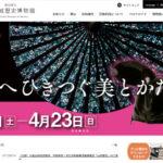 志国高知幕末維新博関連サイト