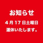 4月17日(土)運休します。